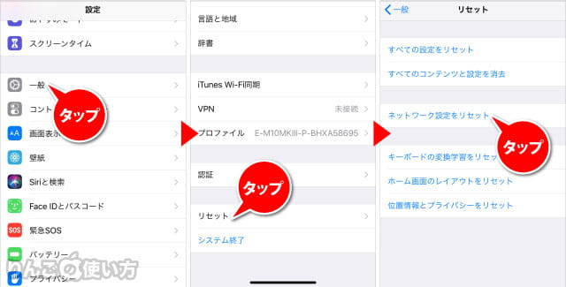 【iPhone・iPad】ネットワーク設定をリセットする方法