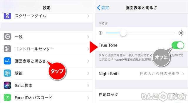 iPhone・iPad。True Toneをオフにする方法