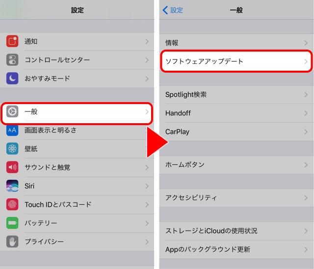iOSをアップデートする方法
