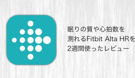 眠りの質や心拍数を測れるFitbit Alta HRを2週間使ったレビュー