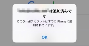 メールアプリで「すでに追加されています」と出た時の対処方法 iPhone iPad