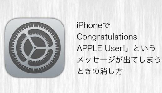 iPhoneで「Congratulations APPLE User!」というメッセージが出てしまうときの消し方