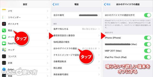 iPhoneで着信があってもiPadやMacを鳴らなくする方法