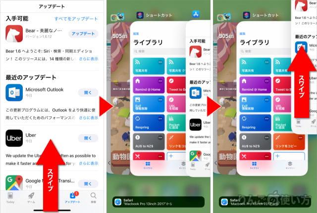 アプリの強制終了方法 iphone ipad