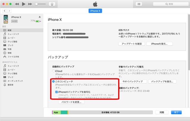 iPhone・iPadをiTunesで暗号化してバックアップする方法