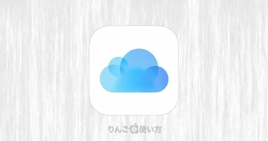 写真 ダウンロード icloud