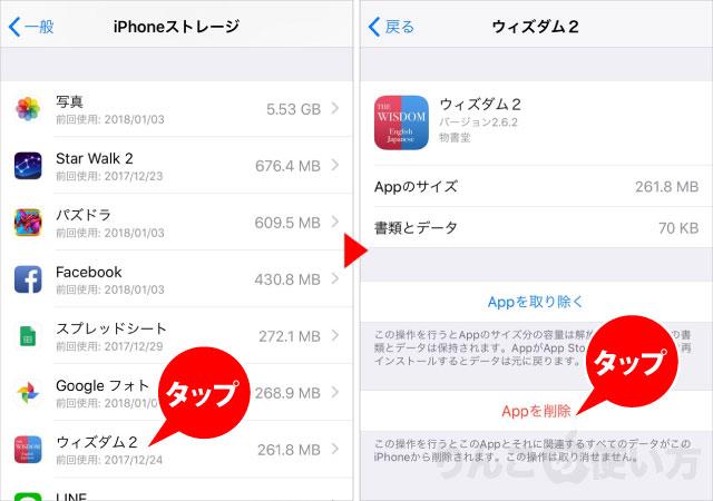 【iPhone・iPad】設定からアプリを削除する方法 その2
