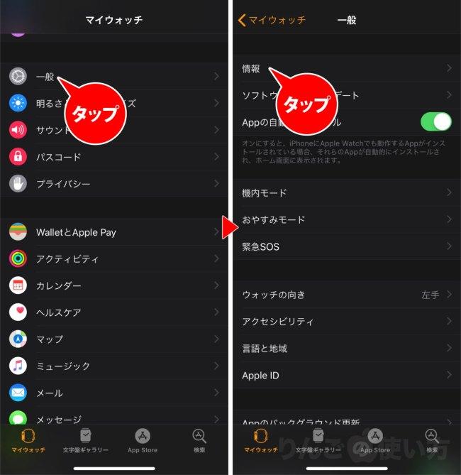 Apple Watchの名前を変える方法 1/2