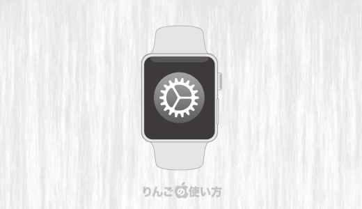 Apple Watchのバックアップを取る方法とバックアップされる内容