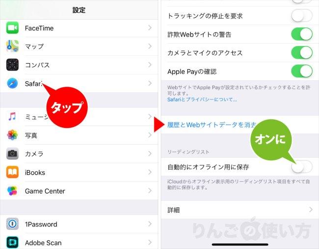Safariのリーディングリストを自動でオフライン用に保存する方法