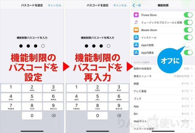 iOS 11 機能制限 アプリの削除を制限する方法 02