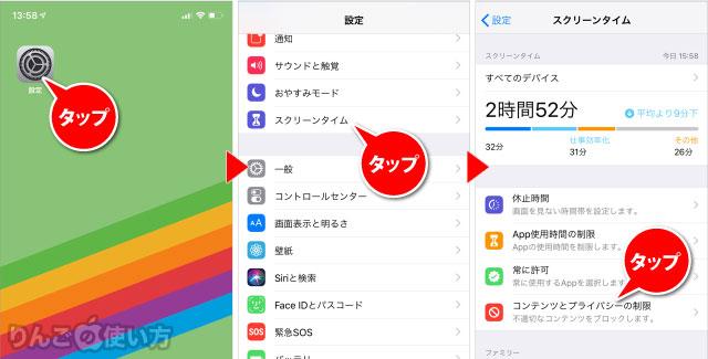 アプリの削除に制限がかかっているか確認する方法「スクリーンタイム」1/2