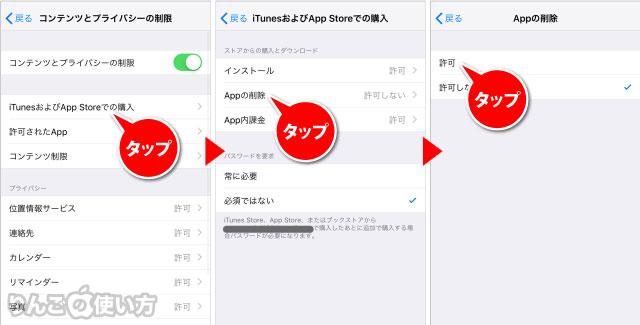 アプリの削除に制限がかかっているか確認する方法「スクリーンタイム」2/2