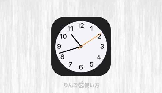 【iPhone・iPad】ストップウォッチの使い方。ラップって何?