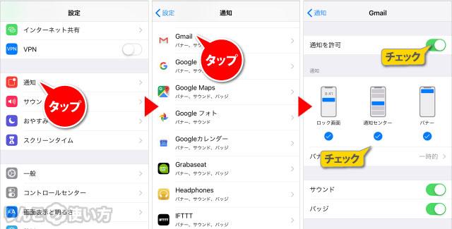 アプリの通知がオンになっているか確認する方法 iPhone・iPad