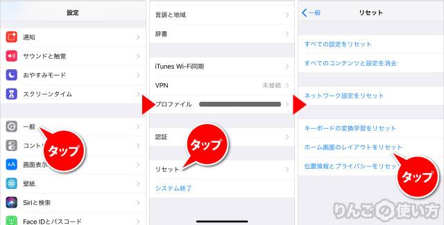 ホーム画面のアプリの並びをリセットする方法