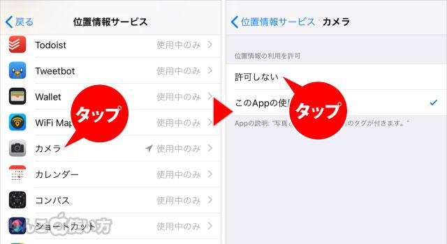iPhone・iPadで位置情報をオフにして動画や写真を撮影する方法
