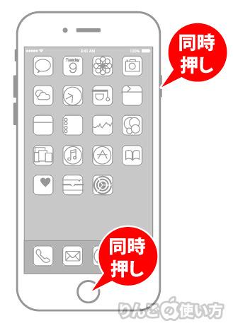 iPhone 8以前のiPhoneでスクリーンショットを撮る方法