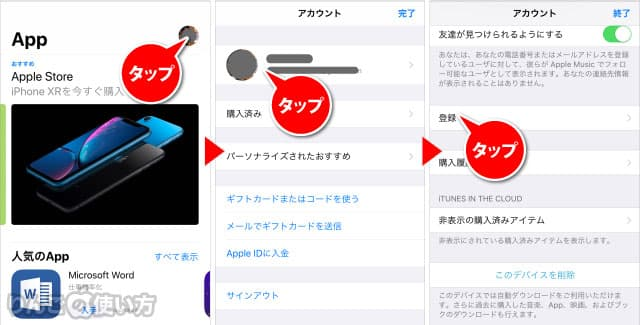 Apple Musicの解約・退会方法 1