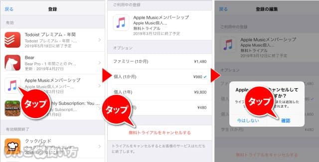 Apple Musicの解約・退会方法 2