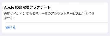 Apple ID設定をアップデート