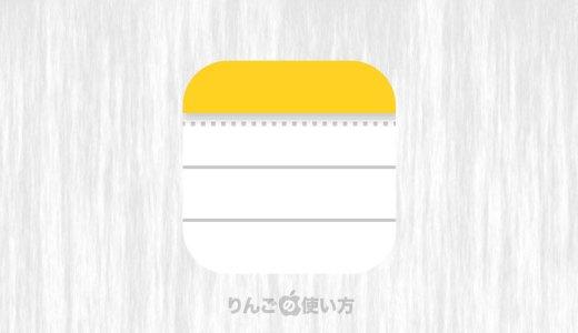 iPhone・iPadの「メモ」アプリをロックする方法。アプリ全体やフォルダにロックはできる?