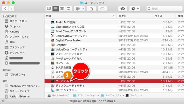 Mac ターミナルの起動方法 2