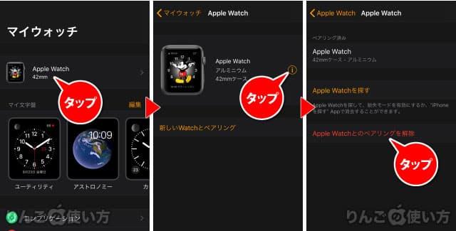 Apple Watchを探すをオフにする方法
