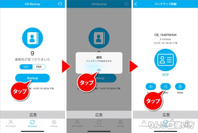 iphone ipadで連絡先を書き出す方法(vCard形式)