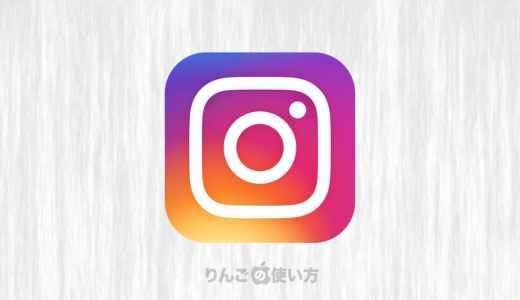 Instagram(インスタ)の表記を英語など他言語から日本語に戻す方法