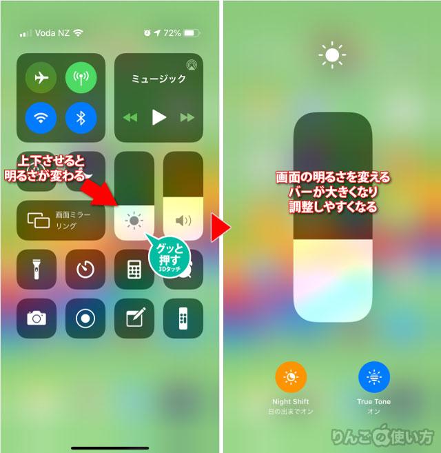 iPhone・iPadで画面の明るさを変える方法 その2