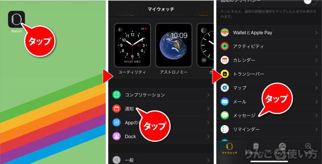 Apple Watch。Apple純正のアプリの通知を管理する方法 1/2