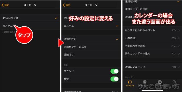 Apple Watch。Apple純正のアプリの通知を管理する方法 2/2