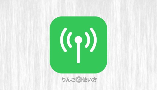 iPhone・iPadのモバイルとWi-Fiのデータ通信量を知る方法