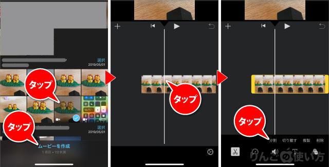 iPhone・iPadで動画の真ん中をトリミングする方法 その2
