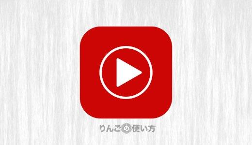 縦と横を間違えて撮った動画を直す(回転させる)方法【iPhone・iPad】
