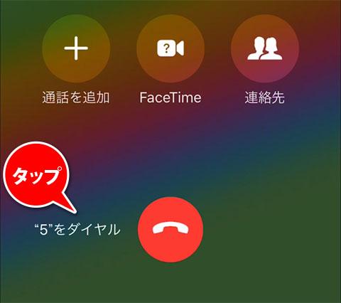 iPhoneで内線番号を電話帳に登録する方法