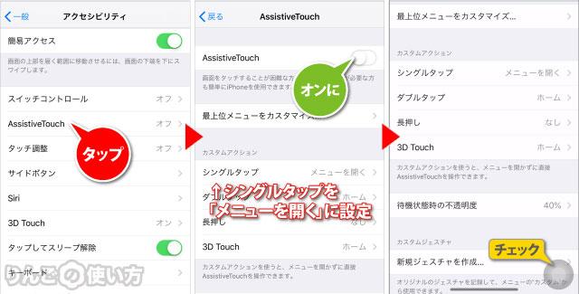 iPhoneのRAM(メモリー)をクリアにする方法 iPhone X以降 2/3