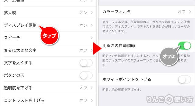 iPhone・iPadで画面の明るさの自動調整をオフにする方法 iOS 12 その2