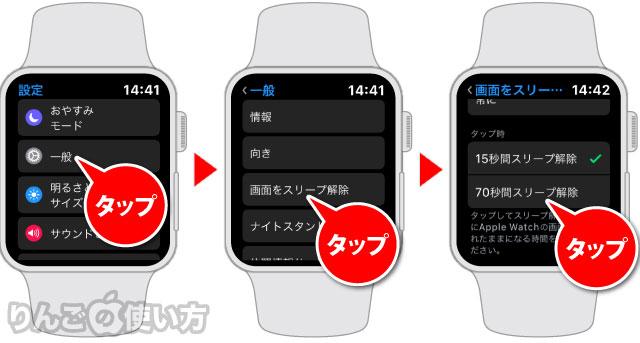 Apple Watchの画面が消えるまでの時間を延長する方法