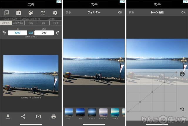 iPhone・iPadで写真のリサイズをする方法 画像サイズ