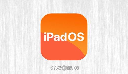 [iPadOS]ホーム画面のアイコンを小さく/大きくする方法