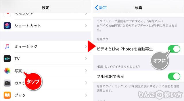 iOS 13 写真アプリで動画を勝手に再生させない方法