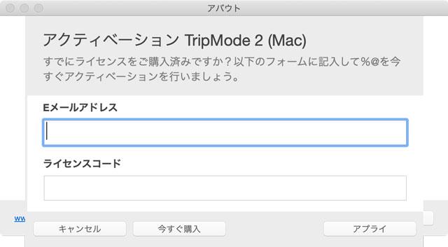 TripModeが体験版に戻ってしまったときの対処方法 4