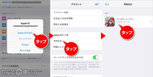 予約注文したアプリをキャンセルする方法 iPhone・iPad 2/3