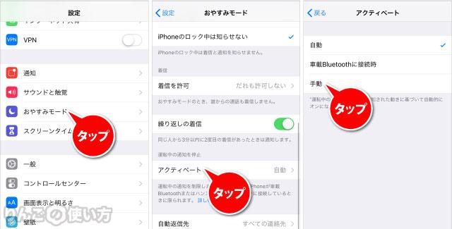 ドライブモードをオフにする方法 iphone