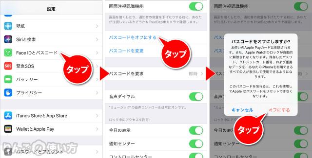iPhone iPadのパスコードを解除する方法