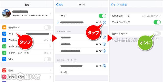 iPhone・iPadでWi-Fiを省データモードにする