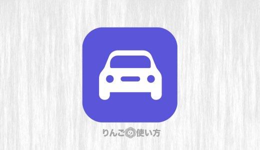 「運転中の通知を停止」をオフにする方法。iPhone・iPad