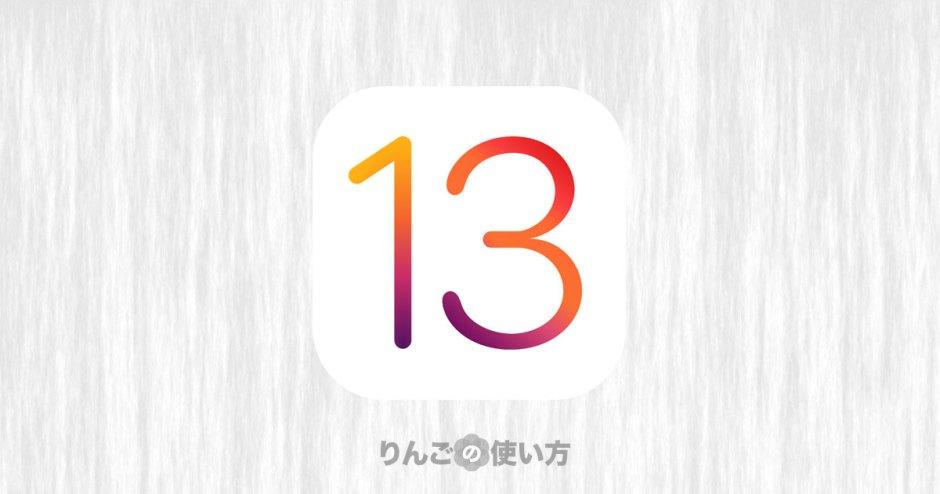 iphone アップデート 13.3